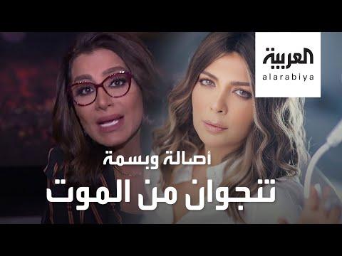 العرب اليوم - شاهد: نجاة الفنانة أصالة والإعلامية بسمة وهبة من موت محقق