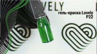 Гель-краска Lovely №Р22, 5 ml