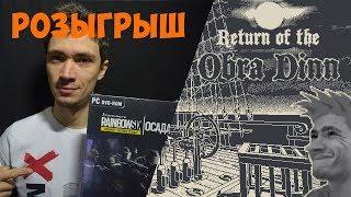 💀 Return of the Obra Dinn стрим #1. Первый взгляд. Розыгрыш Rainbow Six: Siege
