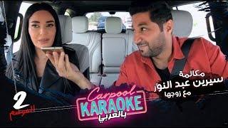بالعربي Carpool Karaoke | مكالمة سيرين عبد النور مع زوجها وكيف يحتفلون بزواجهم - الموسم 2 - الحلقة 8 تحميل MP3