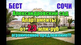 """АК """"Александровский сад (Бархатные сезоны)&..."""