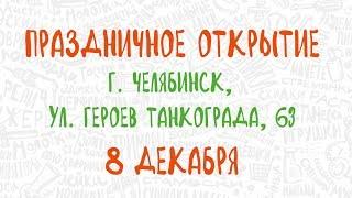"""Праздничное открытие Галамарт в г. Челябинск, ТЦ """"Галактика"""""""
