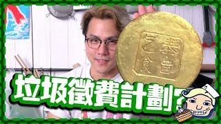 [奉旨乞食] 香港youtube首個垃圾徵費計劃?