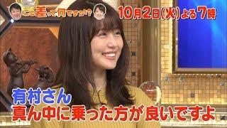 『この差って何ですか?』10/2火初登場の有村架純が気になる「エスカレーターの差」とは!?2時間SP!!TBS