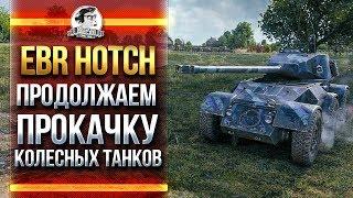 EBR Hotch. - ПРОДОЛЖАЕМ ПРОКАЧКУ КОЛЕСНЫХ ТАНКОВ!