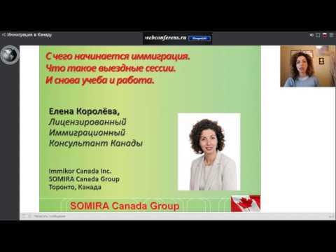 Запись вебинара — «C чего начинается иммиграция в Канаду?
