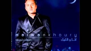 تحميل اغاني Marwan Khoury ... Leil Mbrarih   مروان خوري ... ليل مبارح MP3