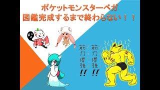 やり方 ポケモン ベガ 2020【誰でも簡単にできる!】改造ポケモンのプレイ方法!!