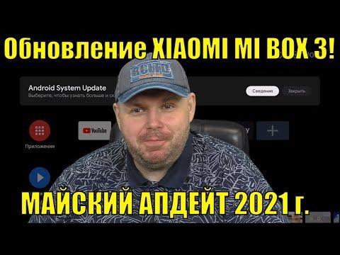 Обновление XIAOMI MI BOX 3! МАЙСКИЙ АПДЕЙТ 2021 года. Неужели допилили?