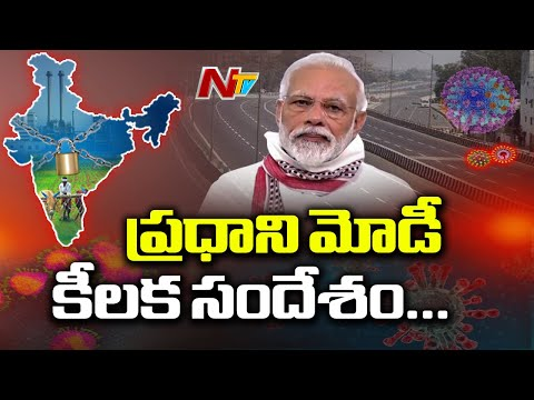 PM Modi Address In 750 MW Solar Plant Inauguration In Madya Pradesh | NTV