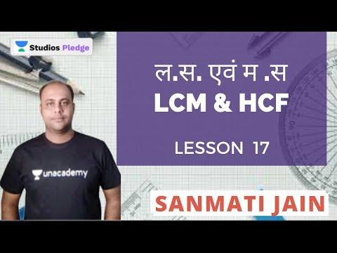 L17: ल.स. एवं म .स   LCM & HCF   Complete Math   MPPSC   Sanmati Jain