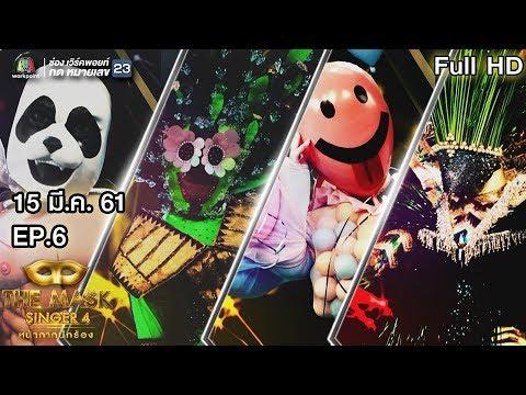 The Mask Singer หน้ากากนักร้อง4   EP.6   Semi-final Group B   15 มี.ค. 60 Full HD