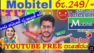 රු.249 Mobitel යූ ටියුබ් පැකේජයේ හඩ පටය