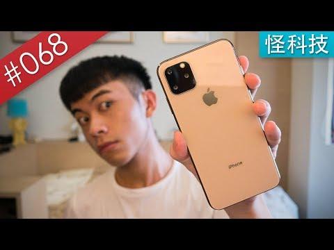 山寨版IPhone11開箱