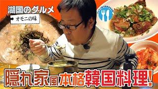 【湖国のグルメ】オモニの味【牛肉トックッパと焼豚・キムチ!】