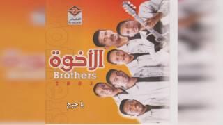 فرقة الأخوة - يا جرح تحميل MP3