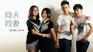 同夫同妻 Same Love - Short Film 短片(HD)