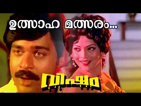 Ulsaha Malsaram... | Superhit Malayalam Movie | Visham | Movie Song