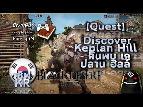 NPC] Black Desert Online - ผู้จัดการโหนด Lumberjack's Rest