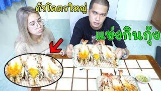 แข่งกินกุ้งมังกรตัวละ3000บาท!!มันโคตรเยอะ!!