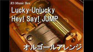 mqdefault - Lucky-Unlucky/Hey! Say! JUMP【オルゴール】 (ドラマ「頭に来てもアホとは戦うな」主題歌)