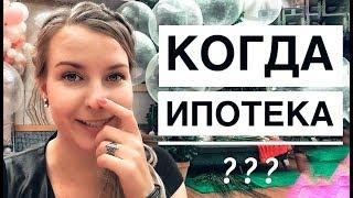 КОГДА БЕРЕМ ИПОТЕКУ? Почему тратимся на съем в Москве // Съемки фильма Sephora