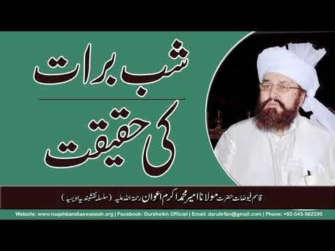 Watch Shab-e-Barrat ki Haqeeqat YouTube Video