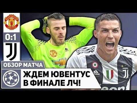 ⚽️ Манчестер Юнайтед 0:1 Ювентус   Роналду выбрал правильную команду! видео