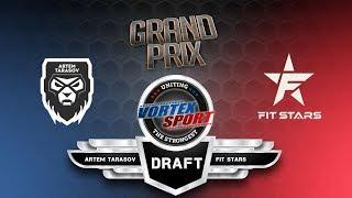 Драфт Fitstars VS Artem Tarasov MMA. Выбор упражнений и атлетов. Vortex Sport Grand Prix