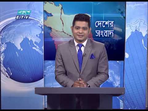 04 PM News || বিকেল ০৪টার দেশের সংবাদ || 02 May l 2021 || ETV News
