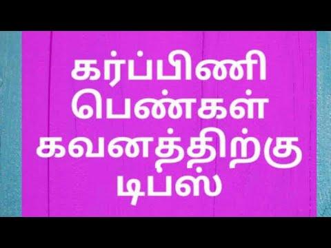 கர்ப்பிணி பெண்கள் கவனத்திற்கு டிப்ஸ் Tamil Pregnancy health Tips Food Diet Symptoms week
