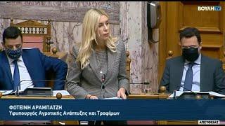 ΥφΑΑΤ Φωτεινή Αραμπατζή: Απάντηση σε Επίκαιρη Ερώτηση για την έκτακτη ενίσχυση των ελαιοπαραγωγών (25.11.20)
