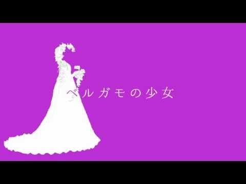 【重音テト】ベルガモの少女【オリジナル】