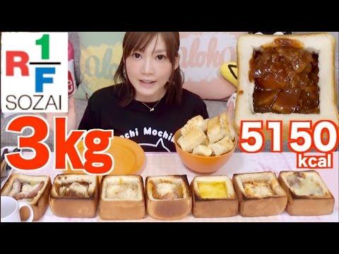 Kinoshita Yuka [OoGui Eater] 3Kg of Soups in a Delicious Bowl