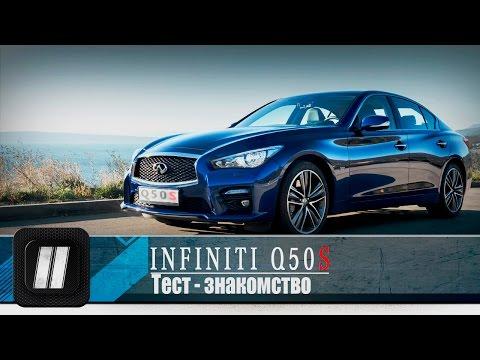 Infiniti  Q50 Седан класса D - тест-драйв 4
