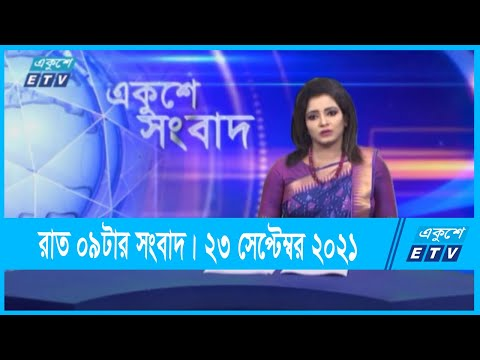 09 PM News || রাত ০৯টার সংবাদ || 23 September 2021