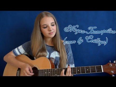 Жуки - Батарейка (cover by Cesilliya)