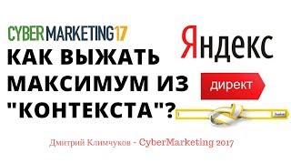 Как выжать максимум из контекстной рекламы при минимальных затратах? Яндекс.Директ