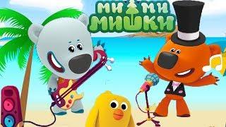 Ми-Ми-Мишки Большой Концерт на Пляже.Грандиозное Шоу от Кеши и Тучки.Интерактивный Мультик Игра