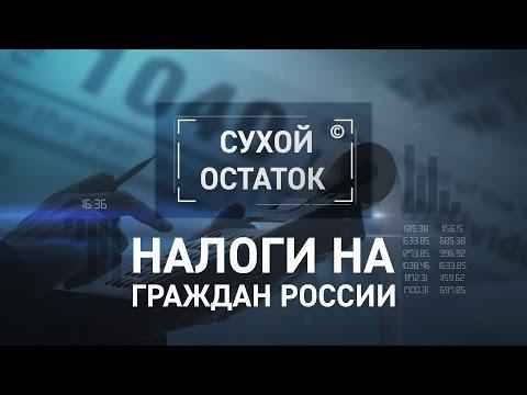 Минфин: пора увеличить налоги на граждан России! [Сухой остаток]