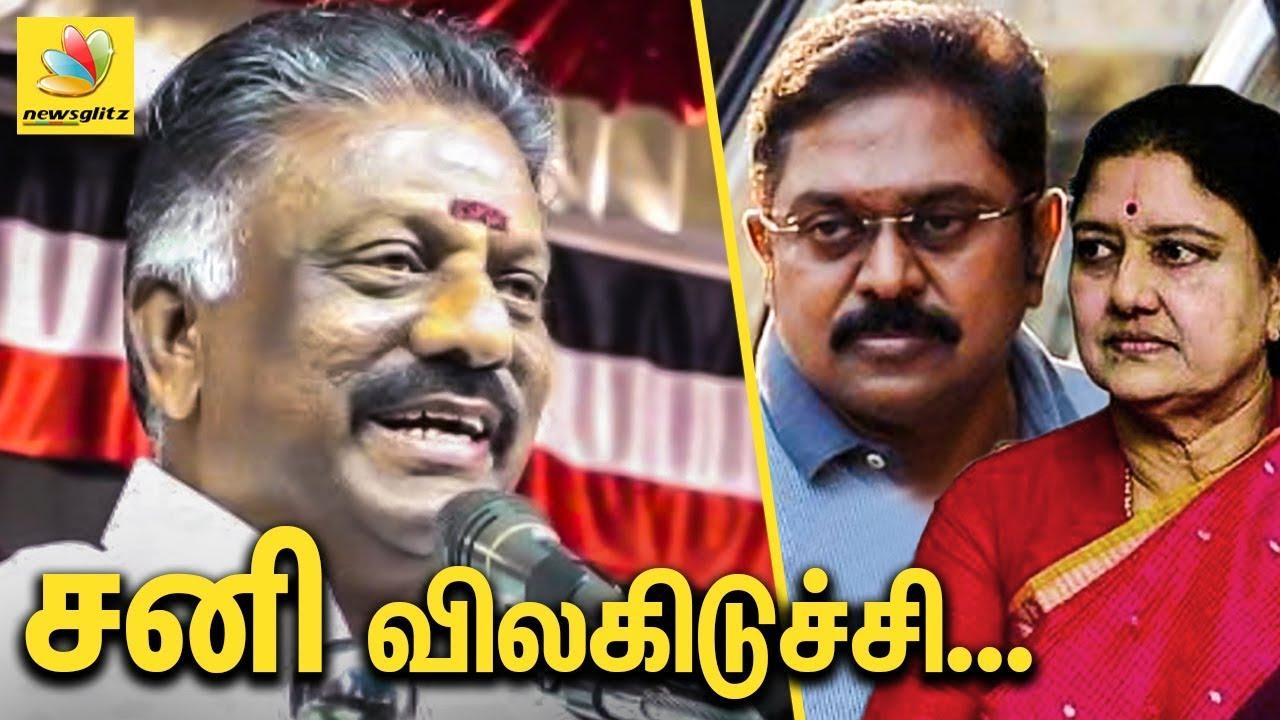 சனி விலகிடுச்சு | Deputy CM O Panneerselvam Latest Speech | TTV Dhinakaran | Sasikala
