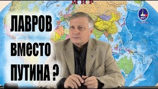 Пякин В.В. Почему на 73 Ассамблею ООН вместо Путина поехал Лавров(Россия онлайн)