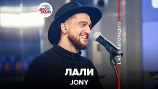 🅰️ Jony - Лали (LIVE @ Авторадио)