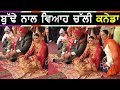 She Has got married to the old man | video expose |Watch Punjabi