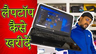 10 THINGS TO KNOW BEFORE BUYING A LAPTOP IN INDIA