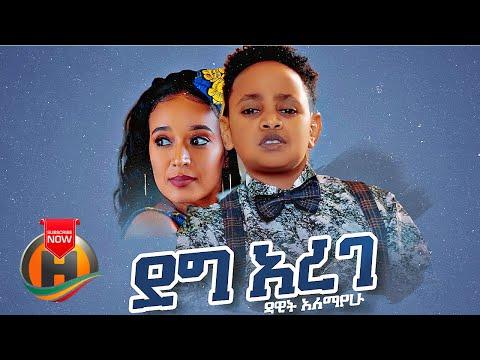 Dawit Alemayehu - Deg Arege | ደግ አረገ - New Ethiopian Music 2021 (Official Video)