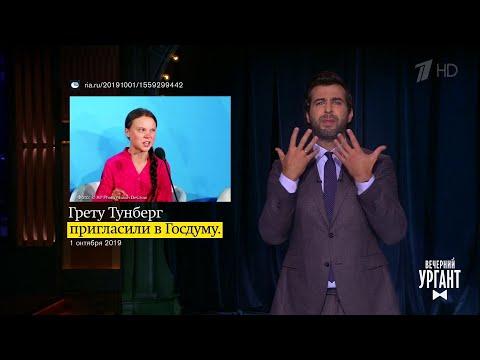 О Грете Тунберг, новой песне Бориса Гребенщикова и цензуре для легкоатлеток. Вечерний Ургант.