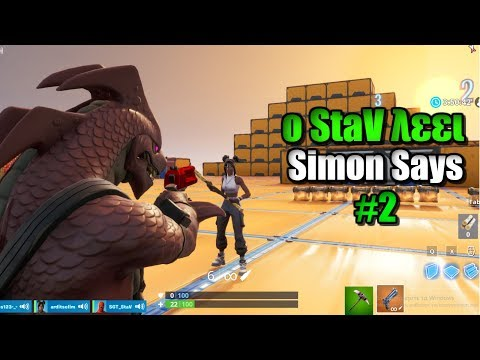 Download Stav 2 Fortnite Greek | MP3 Indonetijen