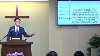 """골로새서 강해(4) """"사도바울의 진정한 중보기도?"""""""