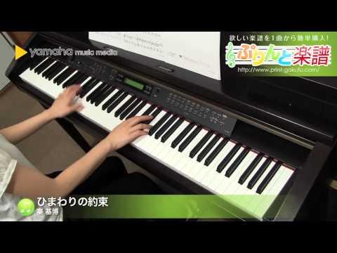 ひまわりの約束 / 秦 基博 : ピアノ(ソロ) / 初級